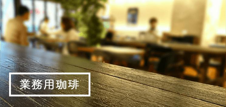 業務用珈琲(コーヒー)