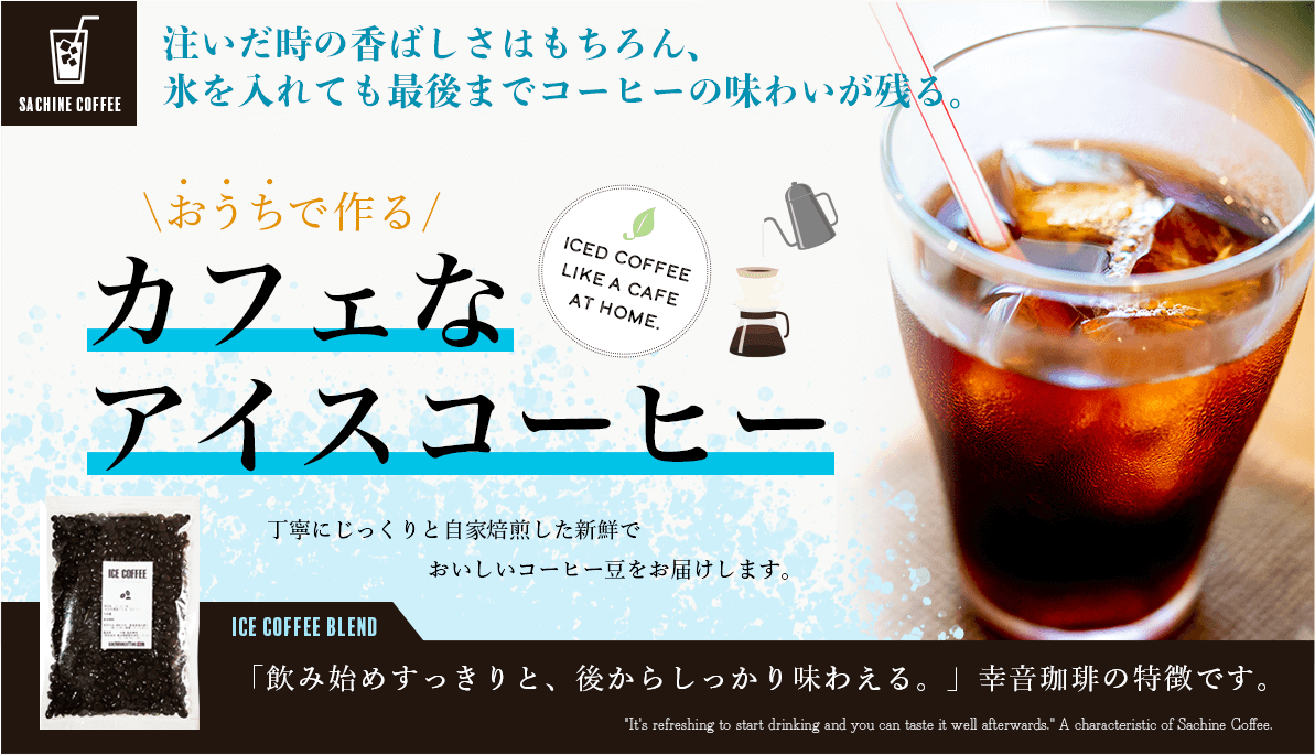 おうちで作るカフェなコーヒー